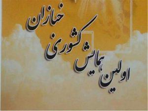 Khabazan 23 1 Sh 300x226 - برگزاري نخستین همایش خبازان سراسر کشور در گلستان