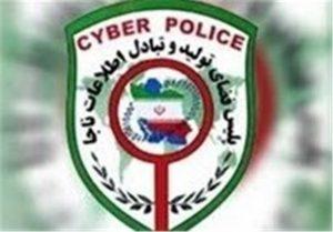 Police Fata 16 Sh 300x209 - دستگیری عامل هتک حیثیت یک زن در فضای مجازی در گرگان