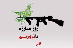 Terorism 8 Sh 300x200 - تروریسم، آفت صلح و اوج خباثت