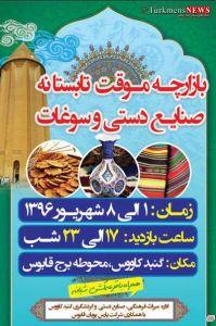 namayeshgah 1sh - بازارچه صنایع دستی و سوغات شهرستان گنبدکاووس برگزار می شود